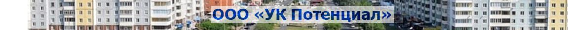 ООО УК Потенциал