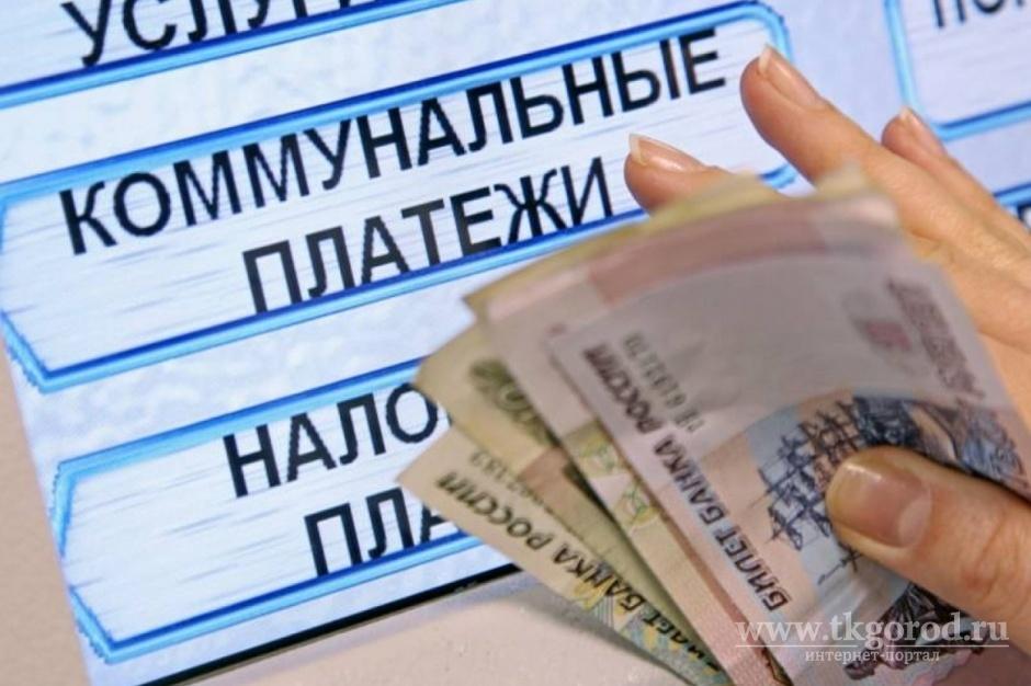 Ответственные плательщики Братска не должны отвечать за должников